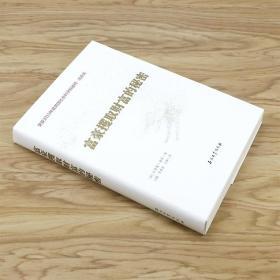 【349】富豪攫取财富的秘密//世界富豪获取财富的秘密创富的神话影响世界经济发展财富理财觉醒的百万富翁书籍