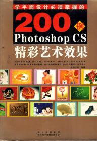 200例photoshop cs精彩艺术效果