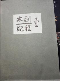 木刻纪程·壹(鲁迅诞辰百年纪念编号发行本、仅850册)品优