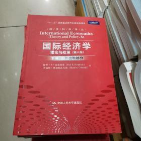 国际经济学:理论与政策 下册:国际金融部分