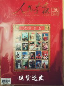 邮局速发人民画报2020年10月70周年特刊,