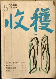 《收获》杂志1985年第5期(张贤亮名篇《男人的一半是女人》王蒙作品《活动变人形》莫言中篇《球状闪电》马原中篇《西海的无帆船》等)