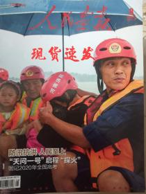 邮局速发人民画报2020年8月