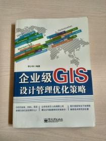 企业级GIS设计管理优化策略