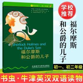 【正版】福爾摩斯探案故事 書蟲.牛津英漢雙語 適合初二初三年級