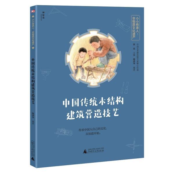 中国传统木结构建筑营造技艺 9787559833648