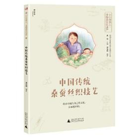 小小传承人:非物质文化遗产-中国传统桑蚕丝织技艺