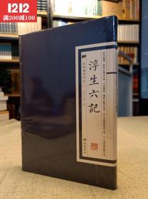 经典国学读本:浮生六记(广陵书社)