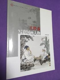王经春写意国画人物【正版!无勾画 不缺页】