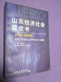 山东经济社会蓝皮书:1999~2000年:山东:经济社会形势分析与预测【正版! 无勾画 不缺页】
