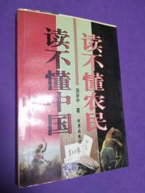 读不懂农民  读不懂中国【正版!无勾画 不缺页】