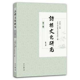 诗礼文化研究(第二辑)
