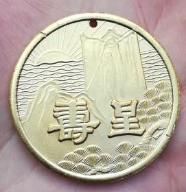 陕西省老龄问题委员会寿星铜章