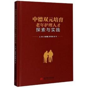 中德双元培育老年护理人才探索与实践