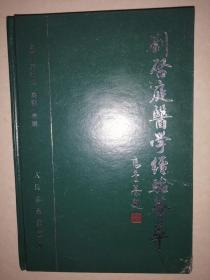 刘启庭医学经验荟萃