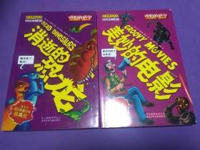 可怕的科学·科学新知系列:美妙的电影 消逝的恐龙【两册同售 品相好 无勾画 不缺页】