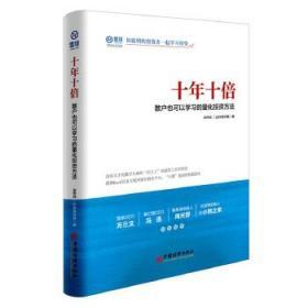 十年十倍 正版 金伟民(@持有封基) 著; 9787513647427 中国经济出版社