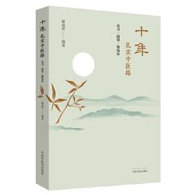 十年扎实中医路 : 读书·跟师·做临床 正版 廖成荣 9787513255462 中国中医药出版社