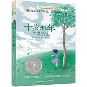 十岁那年 正版 【美】赖清河 著;罗玲 译 9787541452000 云南出版集团公司 晨光出版社