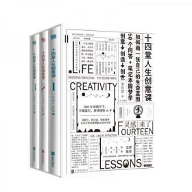 十四堂人生创意课:全三册 正版 李欣频