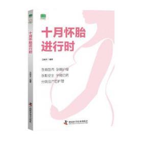 十月怀胎进行时 正版 兰政文 9787504680075 中国科学技术出版社