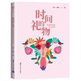 时间的礼物:卵巢癌患者实战指南 正版 邓永 金慧 编著 9787302565215 清华大学出版社