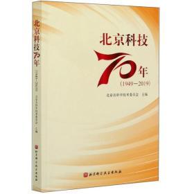 北京科技70年(1949-2019)