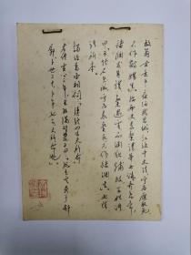 著名历史学家、北师大名教授 齐治平 早期珍贵诗稿1页,带钤印。