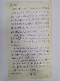 著名历史学家、北师大名教授 齐治平 手札一通1页(21日)。