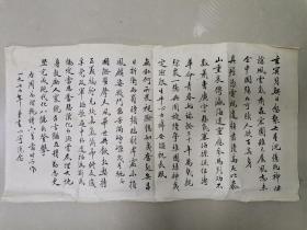 著名历史学家、北师大名教授 齐治平 旧藏:一九七七年书珍贵精美毛笔手稿《右周总理挽诗六首》。