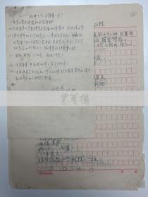 中国第一代白话诗人 刘延陵诗稿《九一八周年祭》一份四页 附刘延陵之女刘雪琛手稿《关于父亲的补充资料》 一页 HXTX119957