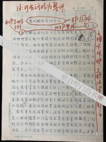 【独自叩门·馆藏·非卖品勿购】YJNJPXZ·9·著名艺术史学者·当代艺术评论家·中国古代书画鉴定专家·中央美院教授 尹吉男先生 珍贵手稿· 《高大鹏的空间意识》·5页·