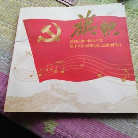 热烈庆祝中国共产党第18次全国代表大会胜利召开_旗帜邮资明信片。