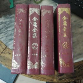 金庸选集 全四册