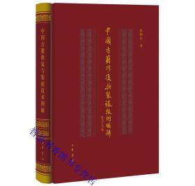 中国古籍修复与装裱技术图解全1册布面精装铜版纸彩印 杜伟生著中华书局正版现货 以简明的文字和图解方式1600余幅图片,全面地介绍和演示了中国传统古籍修复技术和知识
