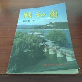 颐和园:园史·景物·帝后生活·造园艺术