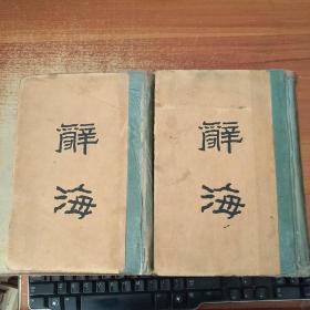 辞海 戊种(上下册)【民国版1938年】