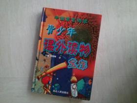 青少年课外读物宝库中国寓言选读