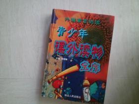 青少年课外读物宝库外国寓言选读