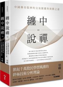 缠中说禅(上下两册)/培峰(整理)/今周刊