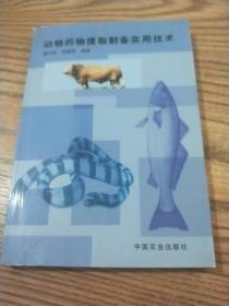 动物药物提取制备实用技术【签赠本】