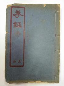 拳经 上册(民国线装、附图三十二幅)