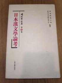 日本汉文学论考:冈村繁全集(第7卷)