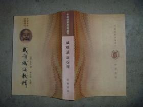 中国佛教典籍选刊:成唯识论校释 【大32开 繁体竖排 一版一印】