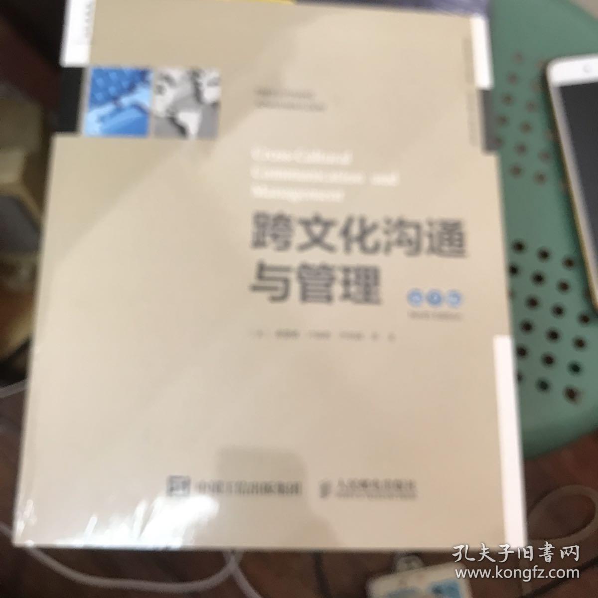 跨文化沟通与管理(第9版,双语教学版)