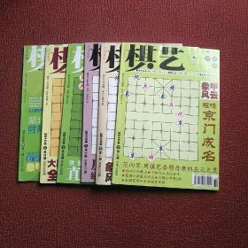棋艺 2008年下第4.5.6期