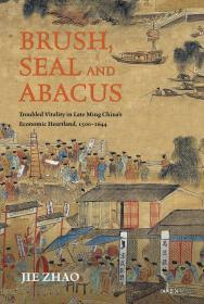 Brush, Seal and Abacus: Troubled Vitality in Late Ming China's Economic Heartland, 1500-1644/ZHAO, Jie/香港中文大学出版社