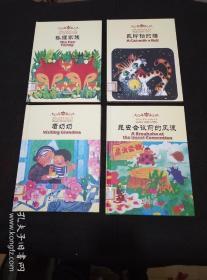海豚双语童书经典回放:狐狸家族(汉英对照1版1印精装本)