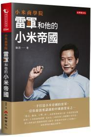 小米商学院:雷军和他的小米帝国/陈润/大都会文化