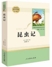 名著阅读课程化丛书 昆虫记 八年级上册  全新正版